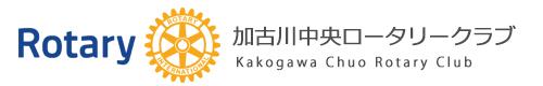 加古川中央ロータリー・クラブ